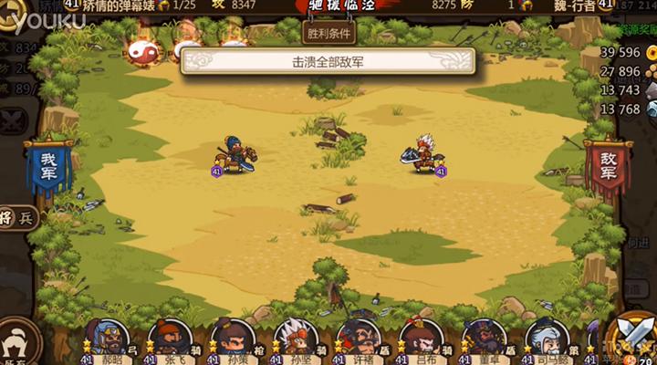 小小军团合战三国骑兵组决赛华雄vs孙坚part2战斗视频