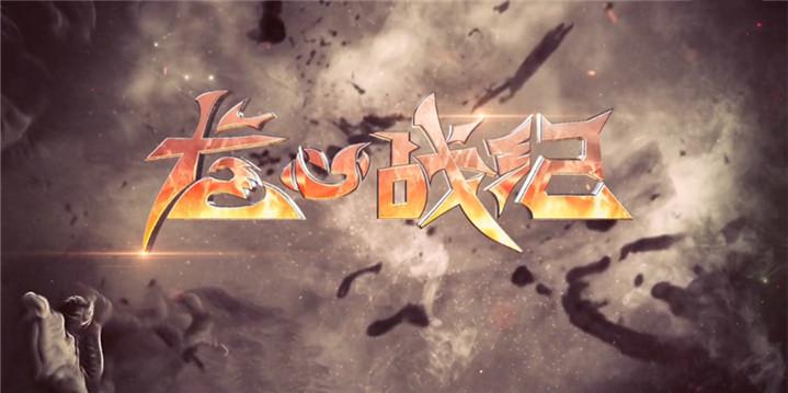中日联合制作史诗原创动漫《龙心战纪》预告视频