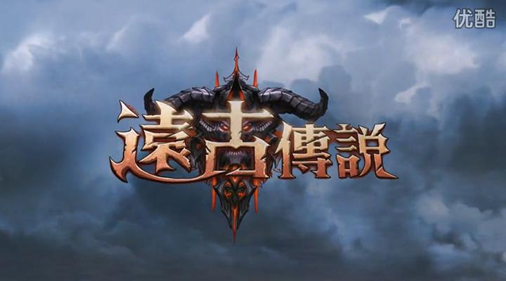 《远古传说》首发宣传视频