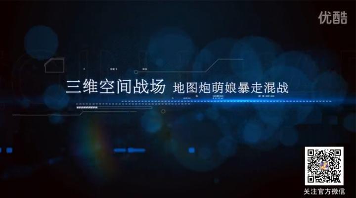 变装战斗手游来袭 《特勤姬甲队》首部宣传视频