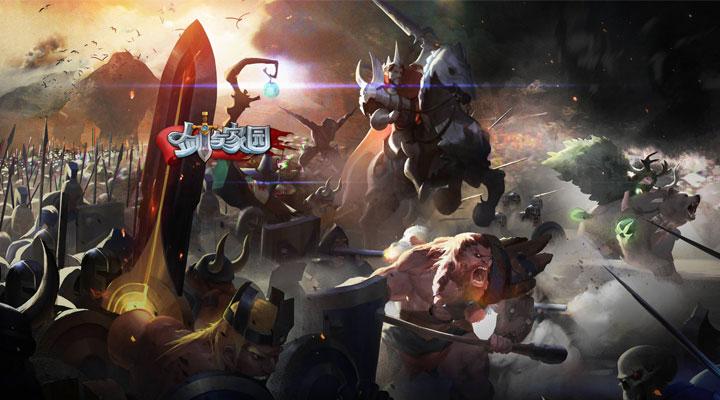 《剑与家园》游戏发布会宣传视频