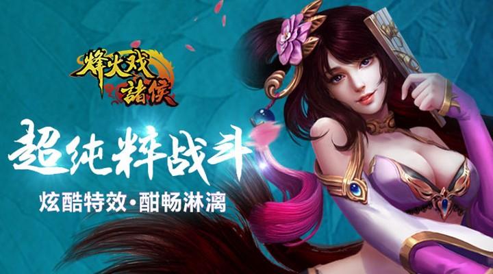 《烽火戏诸侯》手游(啪啪美人)游戏视频预览