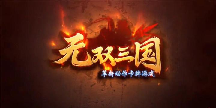 《无双三国》手游精彩视频首曝
