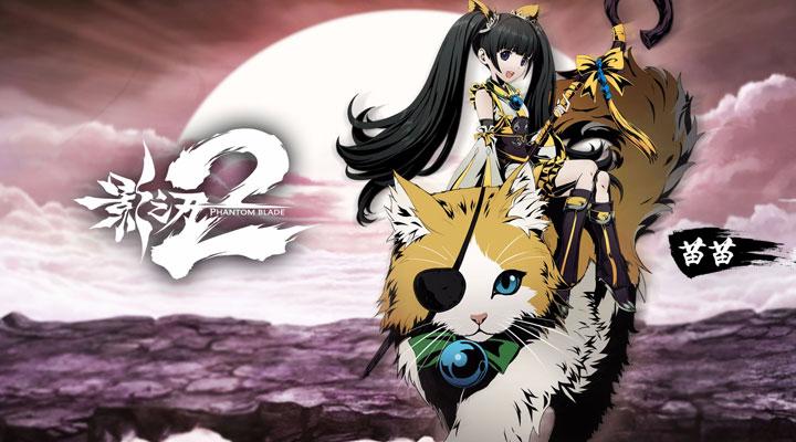 《影之刃2》宣传PV欣赏