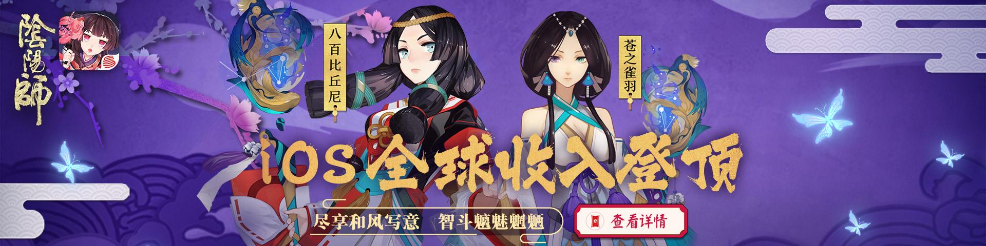 """奇幻之旅《阴阳师》携玩家和风日本行!"""""""