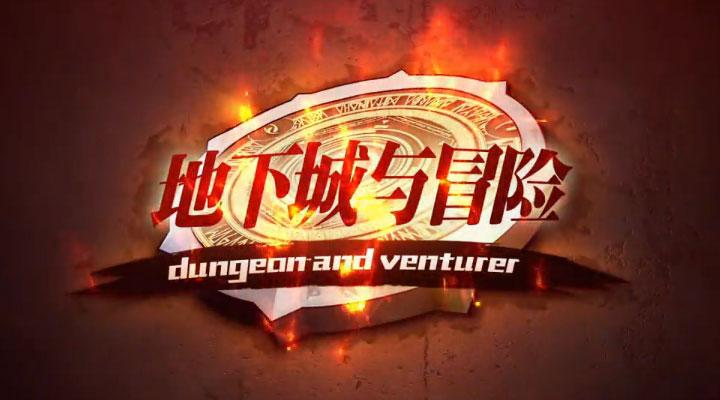《地下城与冒险》畅快打击视频
