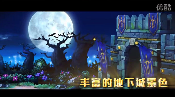 《地下城与冒险》128种地城风光视频首曝 9月29日开测