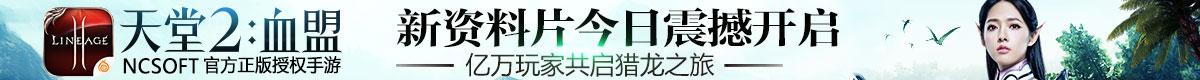 """天堂2手游资料片""""贰章:遗忘之境""""今日开启"""
