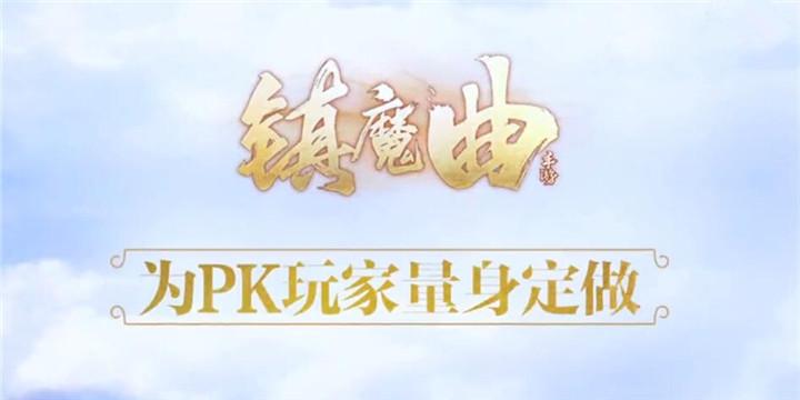 6个职业48个流派 《镇魔曲》全新宣传片首曝