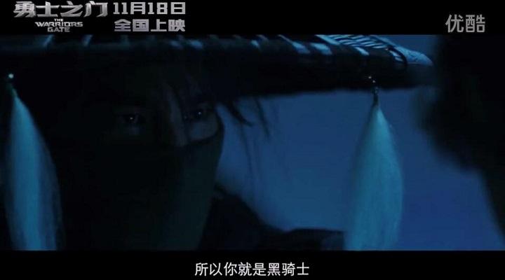 《勇士之门》电影授权同名手游独家大曝光