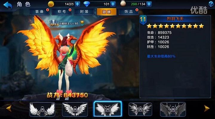 《大圣之怒》翅膀系统大曝光