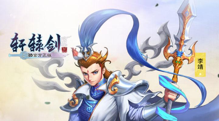 《轩辕剑3手游版》开场动画 曝光轩辕剑史上最强悍宿敌