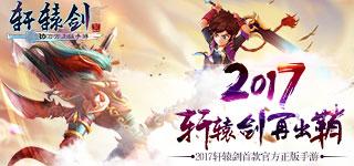 《轩辕剑3手游版》