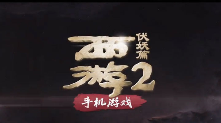 正版授权《西游伏妖篇》电影同名手游视频首曝