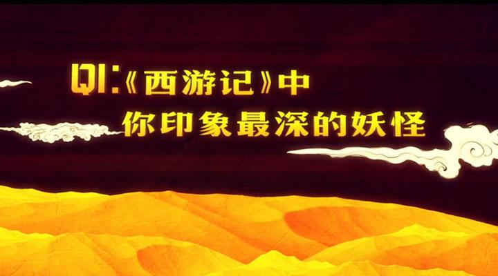 电影《西游伏妖篇》之food什么妖视频曝光