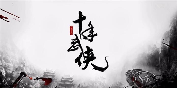 《九阴真经3D》宣传大片演绎真实江湖