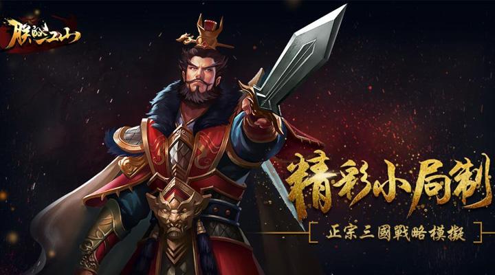 三天称王《朕的江山》放胆来战!