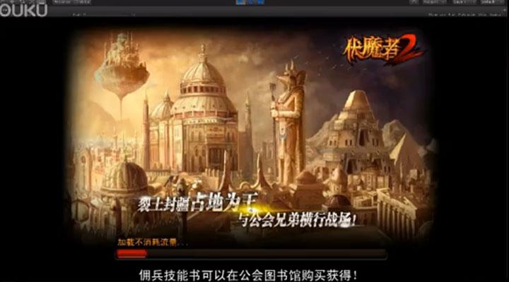 《伏魔者2》新组队本视频