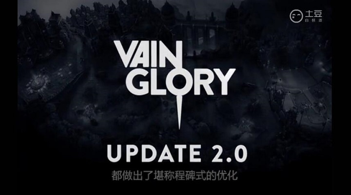 虚荣2.0版本视频介绍