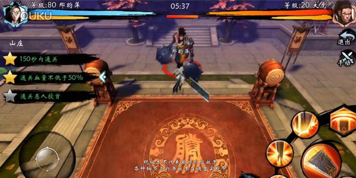 《武当剑》战斗视频