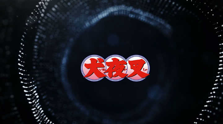 犬夜叉20周年庆典 正版手游《犬夜叉》首发