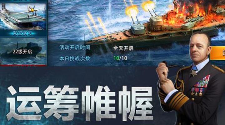 《大洋征服者》宣传视频