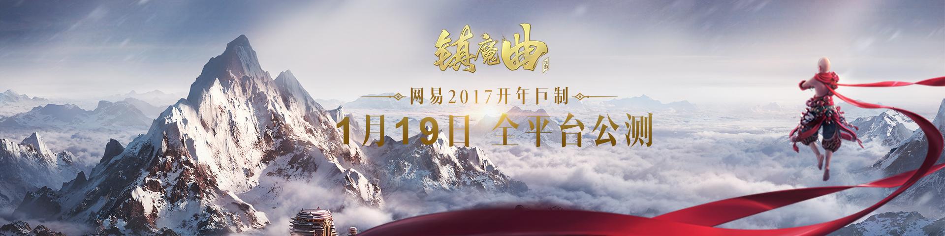 《镇魔曲》手游1月19日全平台公测