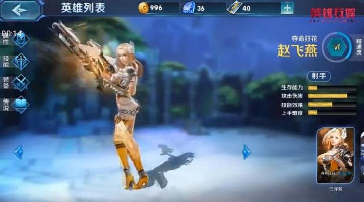 无尽争霸吴邪出品—暴力女枪赵飞燕!