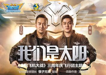 来看筷子兄弟的最新MV!《我们是太阳》——全民飞机大战主题曲发布