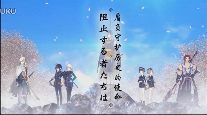 《刀剑乱舞-ONLINE-》精彩开场视频大公开