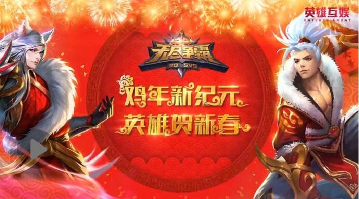 《无尽争霸》春节版本宣传视频