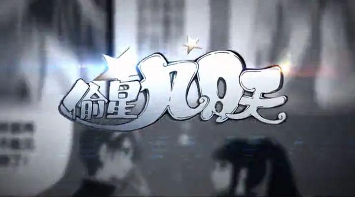 国漫《偷星九月天》游戏实机画面曝光