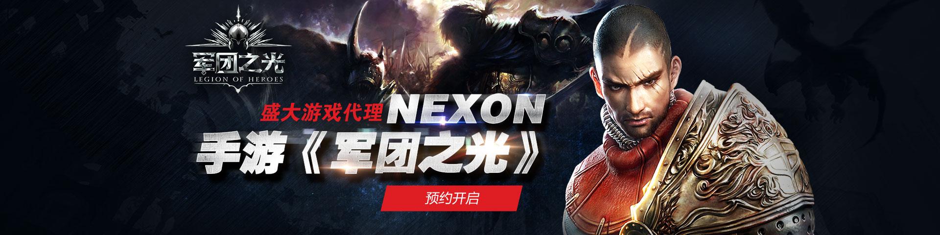 盛大游戏代理NEXON手游《军团之光》 预约开启