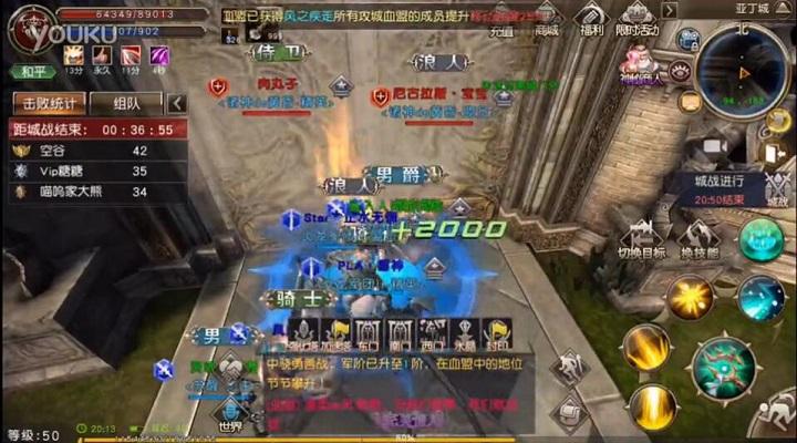 天堂2手游精彩城战玩法实战视频分享