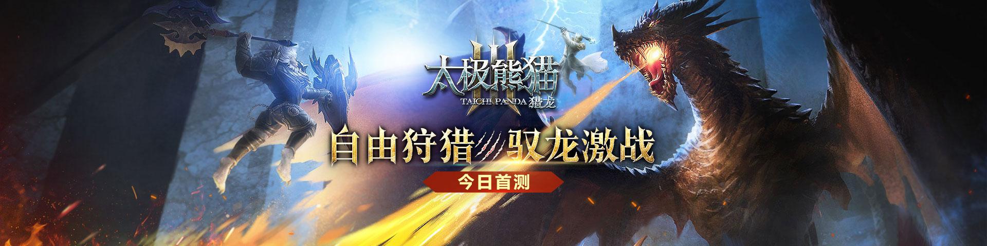 旗舰级手游巨献!《太极熊猫3:猎龙》今日首测!
