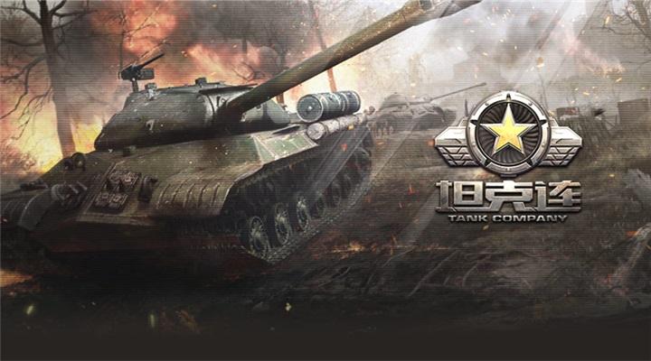 网易《坦克连》,联动徐静蕾新片《绑架者》全平台公测!
