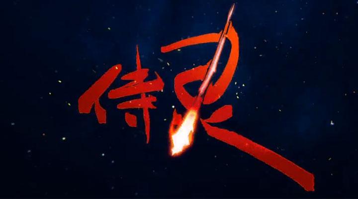 《侍灵》首次封测震撼开启 带你尽享日式暗黑美学!