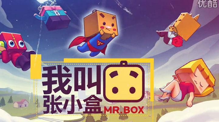 《我叫张小盒》游戏视频曝光啦!!