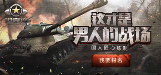 《坦克连》