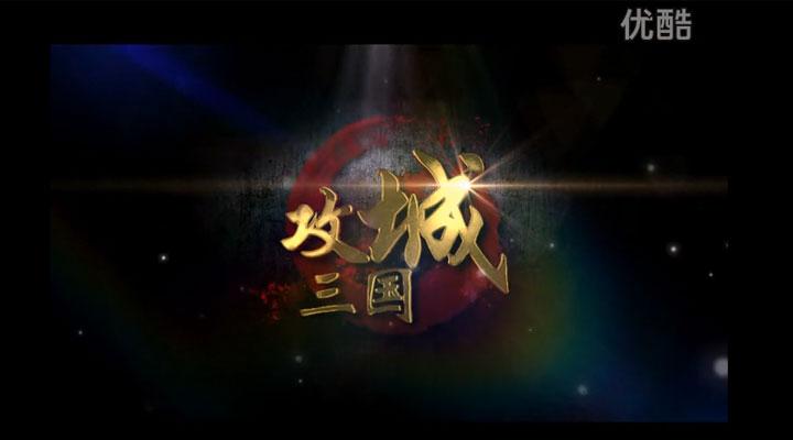 全新策略国战手游《攻城三国》震撼视频首曝