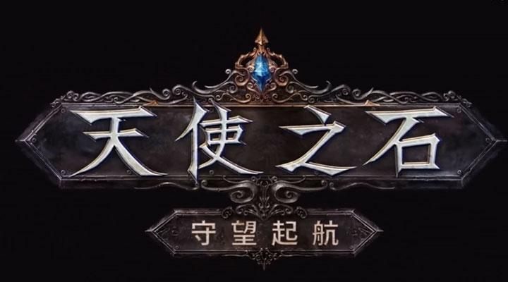 《天使之石》游戏视频震撼曝光