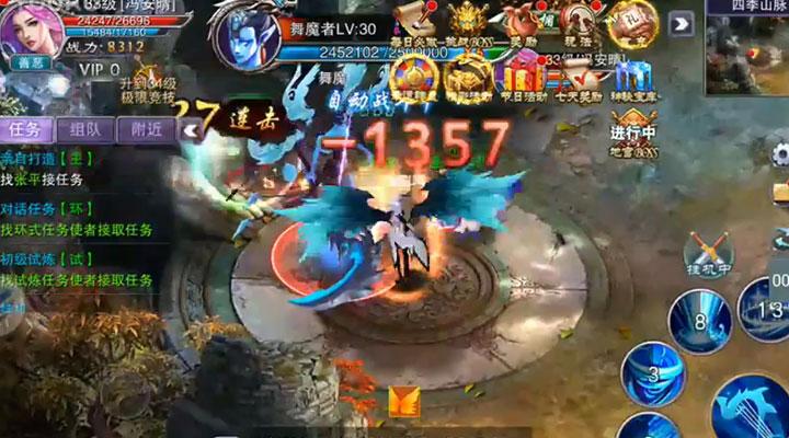 《灵域仙魔》挑战BOSS视频
