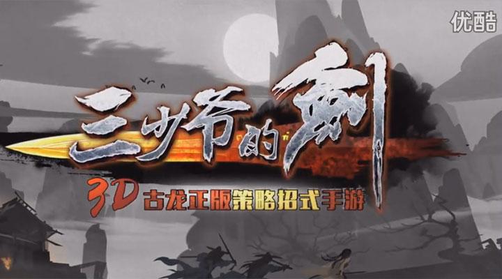 《三少爷的剑》手游水墨风CG大片