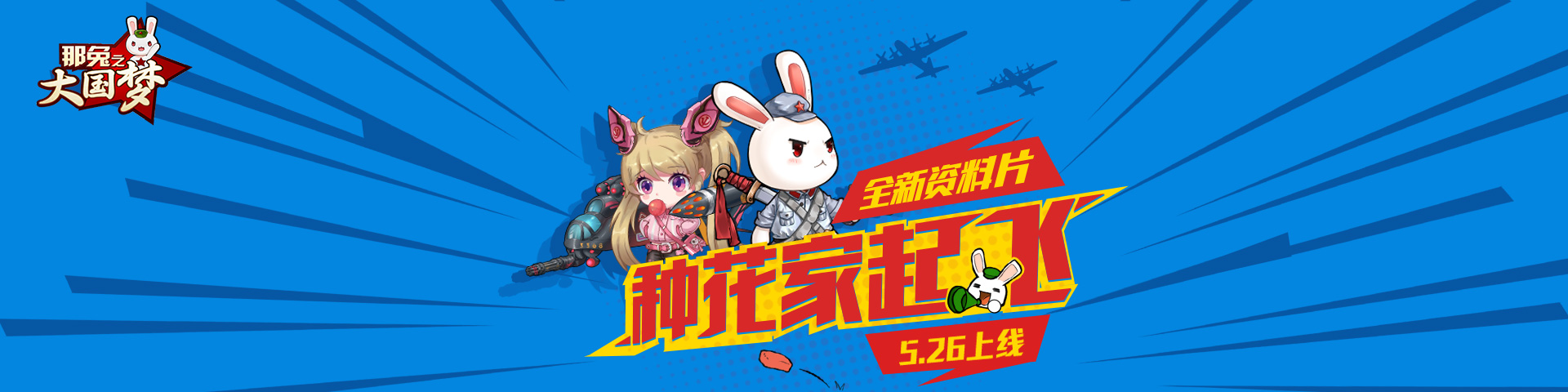 《那兔之大国梦》全新资料片今日上线