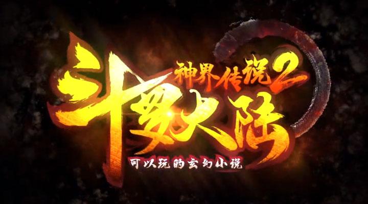 我们是斗罗!《斗罗大陆神界传说》玩家视频发布
