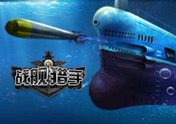 中系潜艇强势来袭《战舰猎手》蓝海测试今日开启