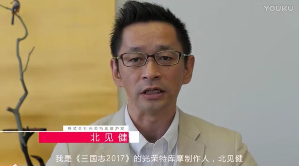 《三国志2017》光荣特库摩制作人北见健中文送祝福