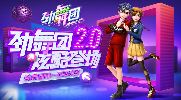 《劲舞团》手游首发概念视频 《劲舞时代》资料片2.0版本震撼来袭