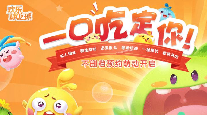 欢乐球吃球 新手教学视频游戏介绍