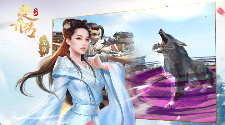 特工皇妃楚乔传手游玩法展示视频